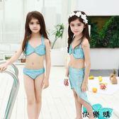 美人魚童泳衣尾巴公主分體裙式