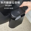 車用可掛式垃圾桶 翻蓋垃圾桶 車載垃圾桶 椅背垃圾桶 掛式小垃圾桶
