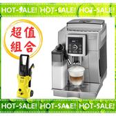 《搭贈高壓清洗機》Delonghi ECAM 23.460.S 迪朗奇 典華型 義式 全自動 咖啡機