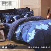 柔絲絨3.5尺單人薄床包二件組「晚安」夢棉屋