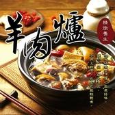 預購【澎富】 養生羊肉爐2盒入-電電購