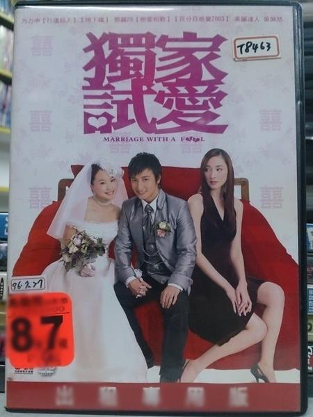 挖寶二手片-O02-013-正版DVD-華語【獨家試愛】-方力申 鄧麗欣 吳佩慈(直購價)