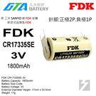 ✚久大電池❚ 日本 FDK 三洋 SANYO CR17335SE 3V 帶針腳3P 一次性鋰電【PLC工控電池】FD10