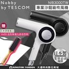 贈玻尿酸保濕梳 Nobby by NIB3000 TESCOM 日本專業沙龍修護離子吹風機 NIB3000TW日本製 公司貨保固2年
