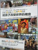 【書寶二手書T7/親子_YDH】給孩子改變世界的機會!_許芯瑋