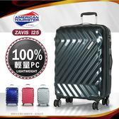 American Tourister新秀麗20吋行李箱 I25 登機箱旅行箱