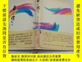 二手書博民逛書店日文原版罕見自らを信ぜよ(精裝本)Y249957 五井昌久 著