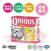 QRIOUS 奇瑞斯天然紫錐花果飲-草莓風味(15包入/盒)[衛立兒生活館]