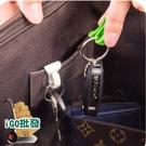 ❖限今日-超取299免運❖ 包包內置掛勾 內置鑰匙夾 防丟包包內掛勾 (2入一組 顏色隨機)【F0071】