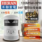 HERAN 禾聯 電熱絲電暖器 白 360度出風  135M5W-HPH
