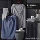 浴巾 男士專用浴巾可穿可裹大號家用浴裙比純棉吸水速干不掉毛大毛巾 618購物節