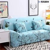 高彈力萬用 創意新風格彈性沙發套-單人(飛鳥歸林) 1人座 沙發套 沙發罩 椅套 全包 北歐