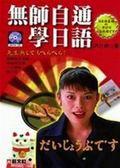 (二手書)無師自通學日語