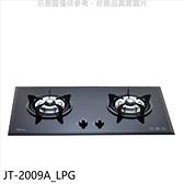 喜特麗【JT-2009A_LPG】二口爐檯面爐(與JT-GC209A/JT-GC219A同款)瓦斯爐桶裝瓦斯
