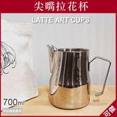 尖嘴拉花杯 - 不鏽鋼 拉花鋼杯 奶泡杯 700ml 拉花杯 拉花 光亮鏡面外表 可傑