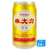維大力汽水易開罐330ml*24【愛買】