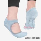 瑜珈襪 防滑女初學者普拉提專業空中瑜珈鞋長筒過膝露五指襪 5色