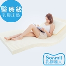 【sonmil乳膠床墊】醫療級 5公分 單人加大床墊3.5尺 防蟎防水透氣型_取代獨立筒彈簧床墊