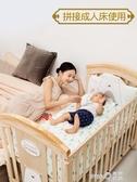 愛里奇嬰兒床實木新生兒寶寶BB搖籃多功能無漆可行動兒童拼接大床  (pink Q時尚女裝)