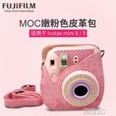 相機包 拍立得相機 mini8/mini9相機包 moc嫩粉色皮革包 相機保護袋 新品