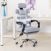 電腦椅電腦椅家用現代簡約網布椅子懶人靠背辦公室休閒升降轉椅老板座椅聖誕狂歡好康八折