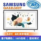 【麥士音響】SAMSUNG 三星 QA3...