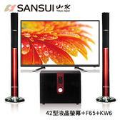 【SANSUI 山水】42吋液晶螢幕+重低音劇院(SLED-4203+KW-6+F65)