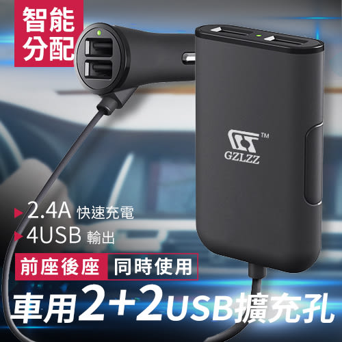 【marsfun火星樂】車用 2+2 USB 一對四 2.4A 快速車充 /擴充孔/前後座同時充電/雙USB/快充/4孔