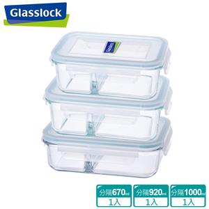 【Glasslock】強化玻璃分格微波保鮮盒 - 分隔款3件組