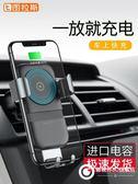 車載無線充電器蘋果x汽車用手機支架8車充三星S8通用型快充