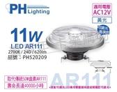 PHILIPS飛利浦 LED 11W 927 2700K 黃光 12V AR111 24度 可調光 高演色 燈泡_PH520209