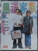 挖寶二手片-I14-061-正版DVD*華語【風流家族】-張家輝*鍾鎮濤*盧巧音