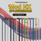 犀牛盾 Mod NX 邊框 飾條 iPhone X Xs 5.8 防摔 防爆 輕鬆拆卸 邊框背蓋 防摔 邊條