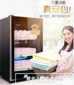好太太毛巾消毒柜美容院小型商用單門紫外線足浴柜式家用迷你igo『韓女王』