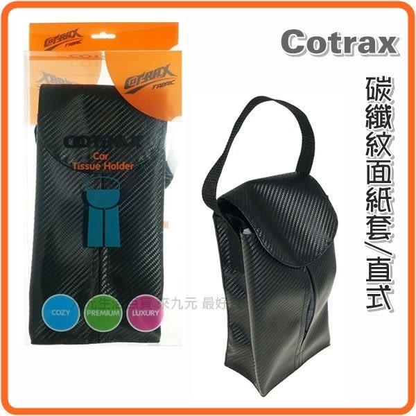 【九元生活百貨】Cotrax 碳纖紋面紙套/直式 車用面紙盒