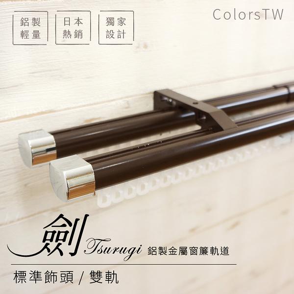 鋁合金伸縮軌道 劍系列 標準飾頭 雙軌 170-320cm 造型窗簾軌道DIY 遮光窗簾專用軌道