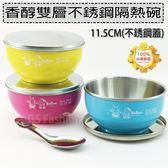 【珍昕】 香醇 不鏽鋼雙層隔熱兒童碗(附湯匙/不繡鋼蓋子)~3種顏色 / 隔熱碗