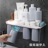牙刷架 免打孔刷牙杯衛生間漱口杯套裝壁掛磁吸吸壁式 AW7286【棉花糖伊人】