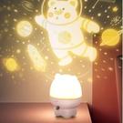 星空投影燈 兔星空燈投影儀小夜燈滿天星臥室夢幻浪漫兒童臺燈少女床頭燈【快速出貨八折下殺】