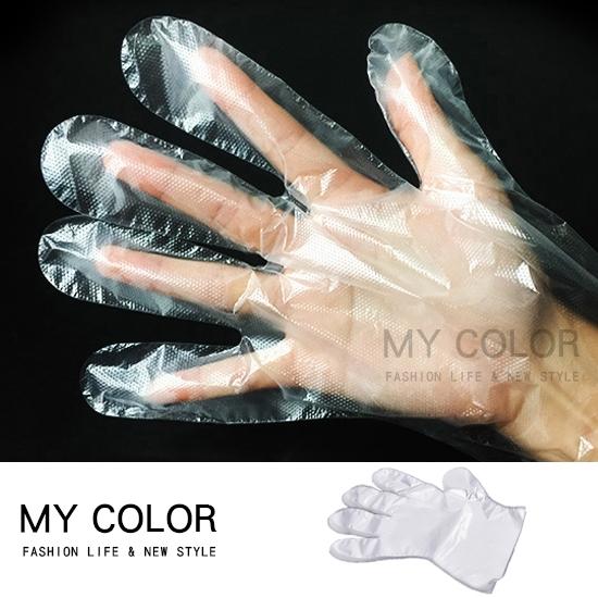 拋棄式手套 手扒雞 透明手套 染髮 加厚 餐飲 美髮 透明 一次性 手套(90入)【G026】MY COLOR