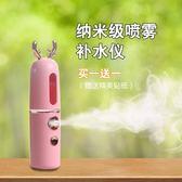 蒸臉器抖音納米噴霧補水儀小型便攜冷噴美容儀蒸臉器女面部保濕加濕神器 童趣屋