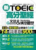 (二手書)新TOEIC高分聖經:文法&填空題型