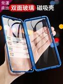 雙面玻璃小米9手機殼新款磁吸全包防摔米9尊享版玻璃鏡面透明版個性創意