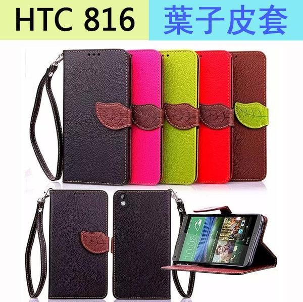 【陸少】HTC Desire 816 磁釦 撞色皮套 葉子手機套 側翻 錢包款 htc816保護殼 帶掛繩 皮套