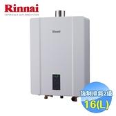 林內 Rinnai 16公升屋內型強排熱水器 RUA-C1600WF