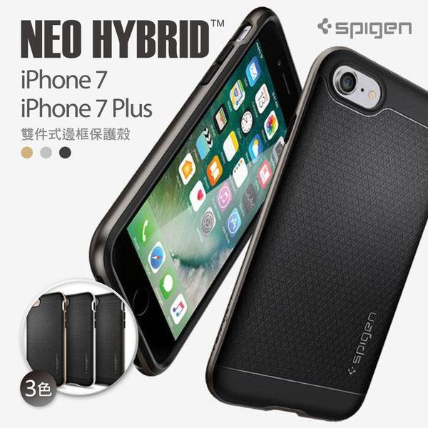 贈玻璃保護貼 SPIGEN SGP iPhone 7 Plus Neo Hybrid 雙層邊框保護套