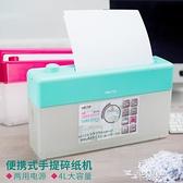 手提式碎紙機便攜家用辦公桌面保密文件粉碎電動大功率商用 一米陽光