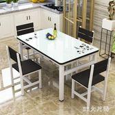 餐桌現代簡約小戶型鋼化玻璃家用吃飯桌子長方形出租房餐桌 QQ29665『MG大尺碼』