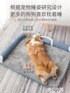 狗窩冬天保暖可拆洗四季通用寵物狗狗床大型犬睡覺用墊子睡墊狗墊 夢幻小鎮