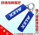 中量型泡棉握力器Y-0001(藍/對)